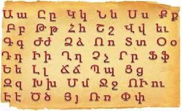 The Mysterious Armenian Alphabet