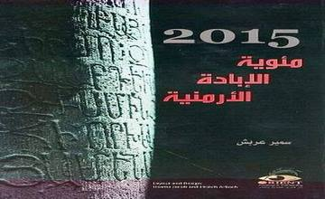 Arab Book About the Armenian Genocide
