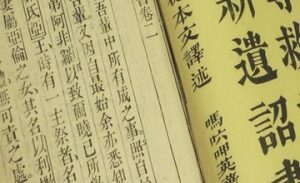 The First Translation of the Bible into Chines