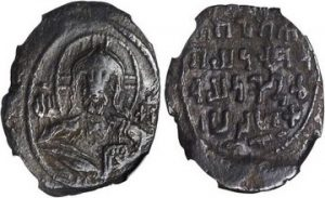 Exceptionally Rare Armenian Coin