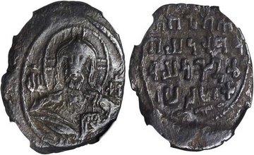 Exceptionally Rare Armenian Coin