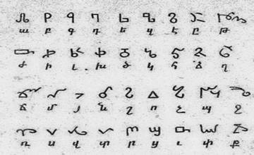 The Armenian Origins of the Aramaic Language