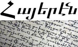 Armenian Language Analysis - Paris Herouni