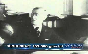 Woodrow Wilson's Arbitrary Verdict on the Borders of Armenia