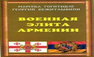 The Armenian Military Elite