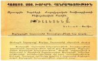 Nagorno-Karabakh Officially