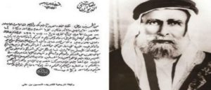 The Unique Document of the Emir of Mecca