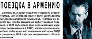 Maxim Gorky – Trip to Armenia