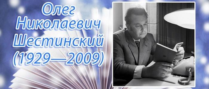 Oleg Shestinsky On the Contribution