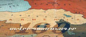 Baku was named after the Armenian king Bakur
