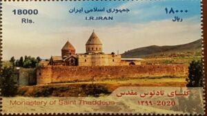 Iran, Stamp dedicated to the Monastery of St. Thaddeus